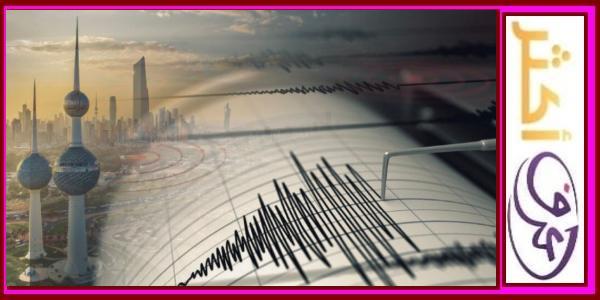 هزتان أرضيتان في الكويت تزامنا مع زلزال إيران
