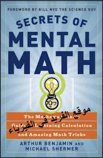 تحميل كتاب أسرار الرياضيات الذهنية cecrets of mental math pdf