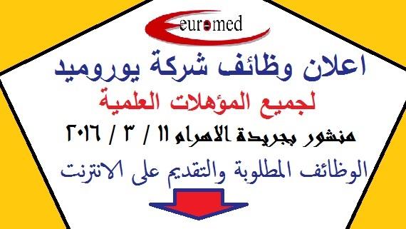 """وظائف شركة يوروميد """"euromed"""" لجميع المؤهلات والذكور والاناث والتقديم عبر الانترنت"""