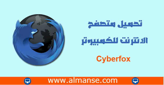 download Cyberfox