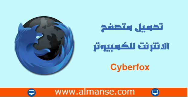 download Cyberfox
