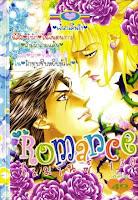 ขายการ์ตูนออนไลน์ Romance เล่ม 130