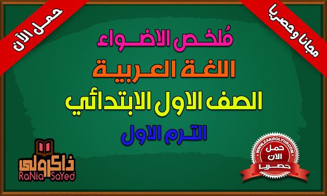 تحميل كتاب الاضواء لغة عربية للصف الاول الابتدائى الترم الاول (حصريا)