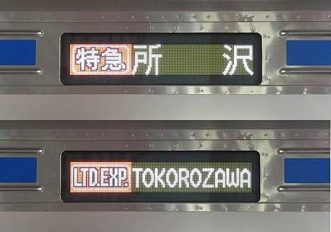 東急東横線 副都心線直通 特急 所沢行き1 西武6000系