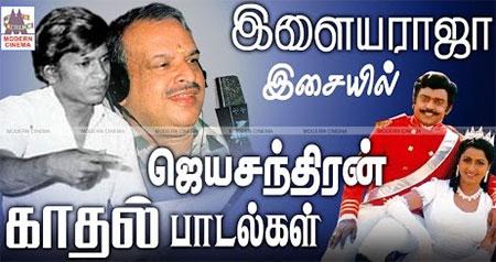 Ilaiyaraja Jeyachandran Love Songs