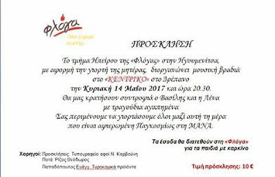 """Μουσική βραδιά από τη """"ΦΛΟΓΑ"""" Ηγουμενίτσας"""