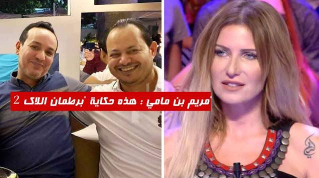 مريم بن مامي علاء الشابي سمير الوافي  mariem benmami alaa chebbi samir elwafi