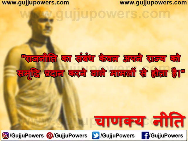 chanakya quotes for love in hindi