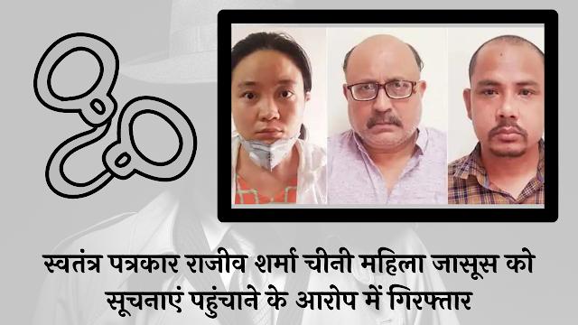 स्वतंत्र पत्रकार राजीव शर्मा चीनी महिला जासूस को सूचनाएं पहुंचाने के आरोप में गिरफ्तार