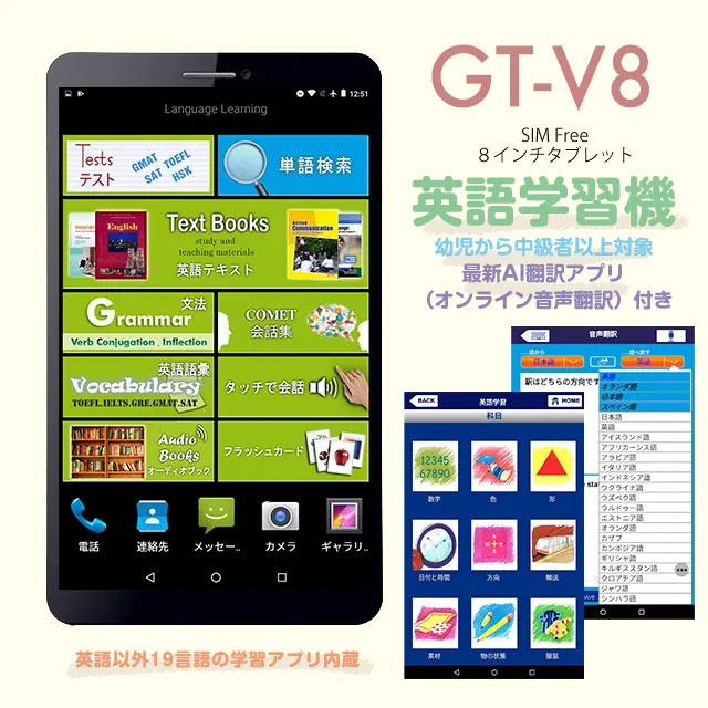 GT-V8