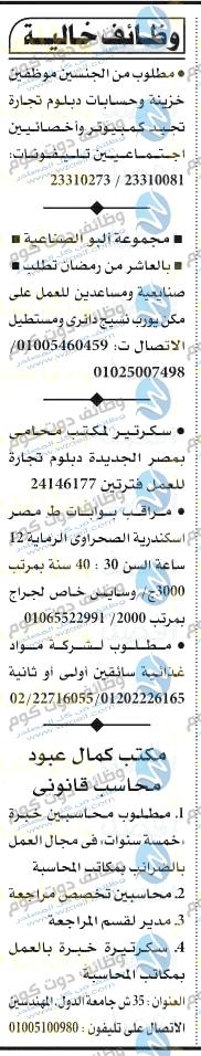 وظائف اهرام الجمعة 11-12-2020 وظائف جريدة الاهرام الجمعة 11 ديسمبر 2020