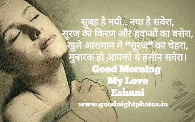 Good Morning My Love,images of Good Morning My Love,Good Morning my love images,Good Morning my love Quotes,Good Morning My love Message