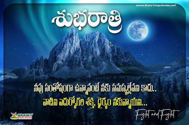 telugu good night quotes, good night quotes in telugu, good night telugu messages, good night hd wallpapers