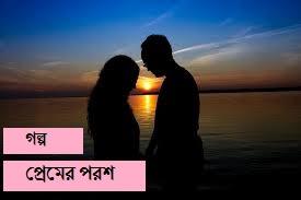 বাংলা-গল্প-Bangla-Choto-Golpo-Bangla-Golpo.jpg (23)