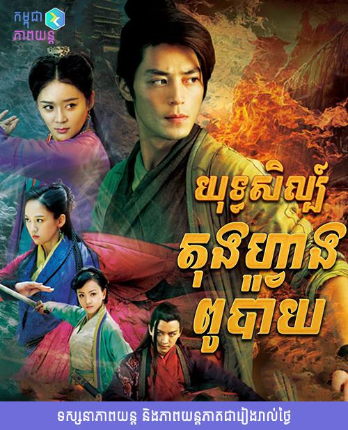 Yuthisil Tong Fang Pou Baiy  [EP 42 End]