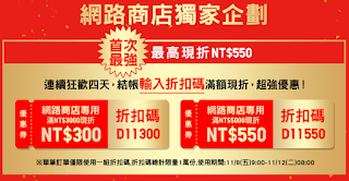 【Uniqlo】雙11購物優惠,最高限折550元