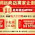 【Uniqlo】雙11購物優惠,最高現折550元