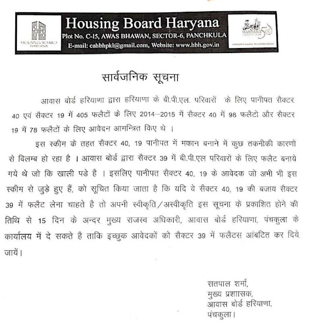 public-notice-for-panipat-housing-board-haryana