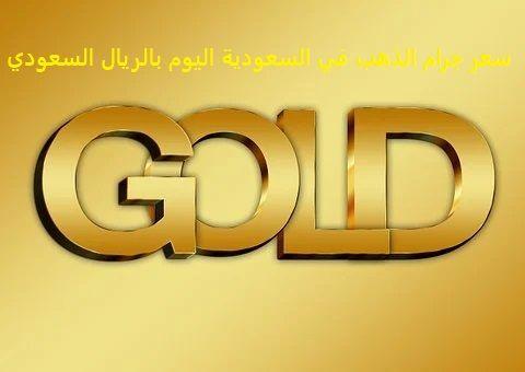 اسعار الذهب في السعودية اسعار الذهب في السعودية اليوم بالمصنعيه اسعار الذهب في السعودية مباشر اسعار الذهب في السعودية اليوم الاثنين اسعار الذهب في السعودية بيع وشراء اسعار الذهب في السعودية 2020 اسعار الذهب في السعودية اليوم بيع اسعار الذهب في السعودية مع المصنعية اسعار الذهب في السعودية اليوم بيع وشراء اسعار الذهب في السعودية اليوم الجمعة اسعار الذهب في السعودية بالجنيه المصري جرام الذهب في السعودية بالمصنعية