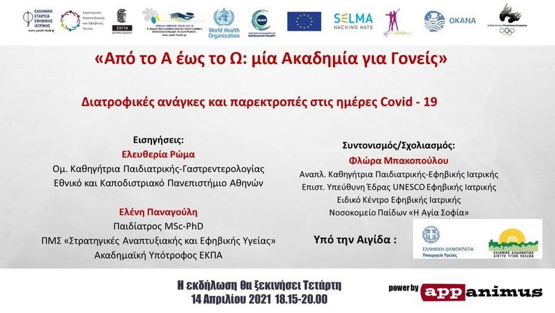 Διαδικτυακή συνάντηση για γονείς με θέμα «Διατροφικές ανάγκες και παρεκτροπές στις ημέρες Covid-19»