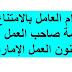 التزام العامل بالامتناع عن منافسة صاحب العمل   وفقا لقانون العمل الإماراتي