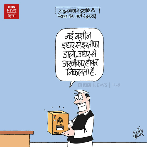 election 2019 cartoons, rahul gandhi cartoon, congress cartoon, indian political cartoon, cartoons on politics, cartoonist kirtish bhatt
