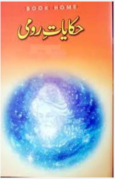 Hikayat e Rumi by Molana Rumi pdf Download