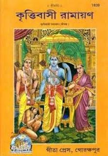 Kritivasi Ramayan (কৃত্তিবাসী রামায়ণ)