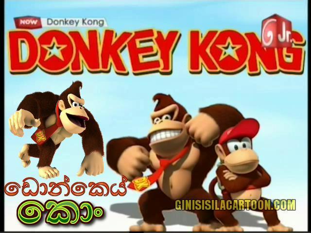 DONKEY KONG-17