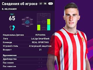 PES 2020 Faces Bogdan Milovanov by Serge