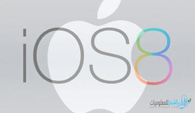 غير شكل متصفحك الى شكل نظام  IOS 8 الموجود بالأيفون