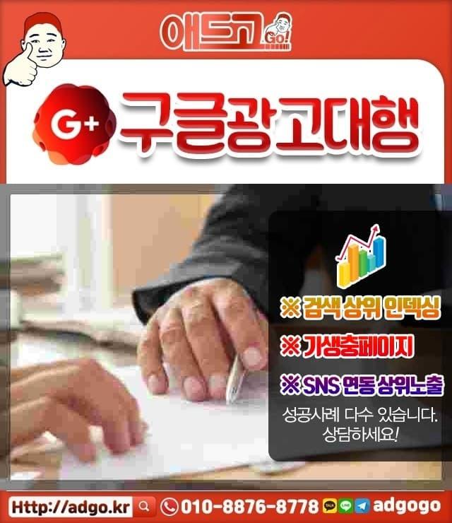 김해대학역구글플레이광고