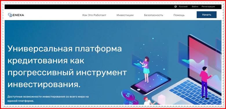 Мошеннический сайт senexa.biz – Отзывы, развод, платит или лохотрон? Мошенники Senexa
