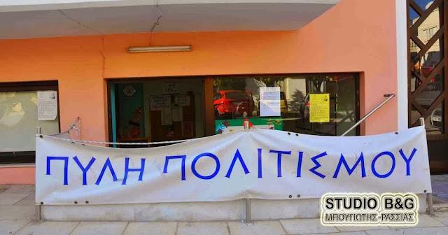 Προσφορές αλληλεγγύης στην Πύλη Πολιτισμού Ναυπλίου