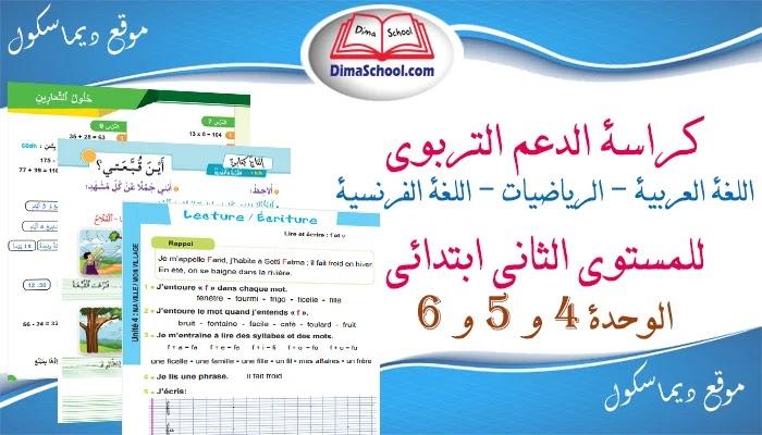 كراسة الدعم التربوي لتلاميذ المستوى الثاني ابتدائي (اللغة العربية، الرياضيات، اللغة الفرنسية)