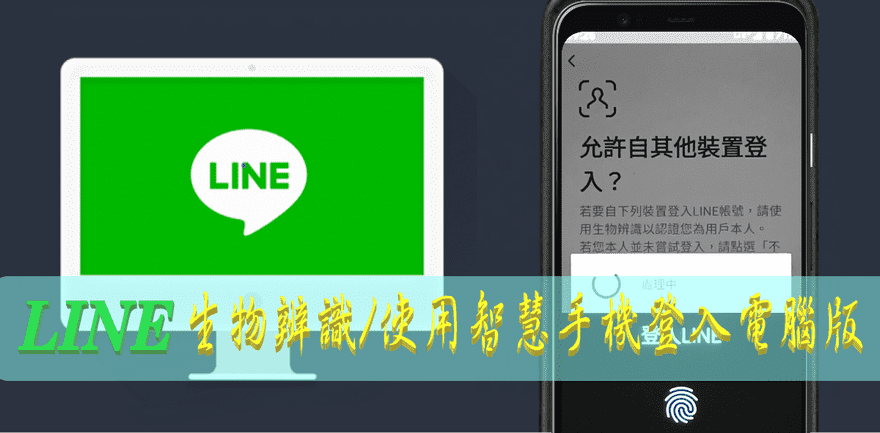 LINE 電腦版新增手機生物辨識登入