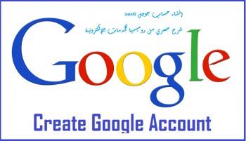 إنشاء حساب جوجل 2016