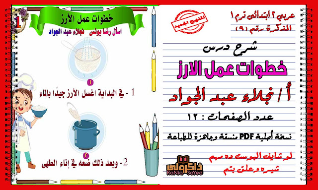 تحميل شرح درس خطوات عمل الارز للصف الثاني الابتدائي الترم الاول للاستاذة نجلاء عبد الجواد