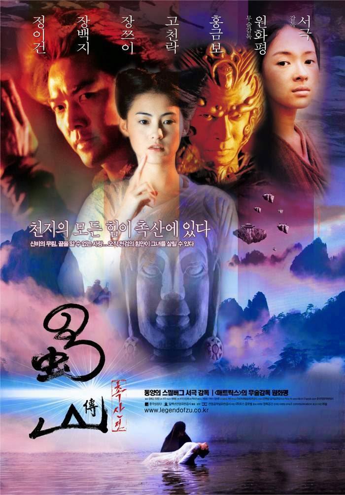 The Legend of Zu ซูซัน ศึกเทพยุทธถล่มฟ้า [HD][พากย์ไทย]