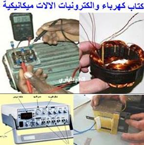 كهرباء والكترونيات الالات الميكانيكية عملي pdf