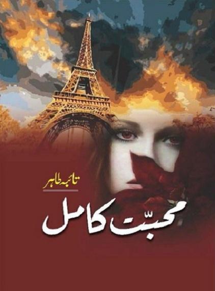 mohabbat-e-kamil-novel-pdf-download