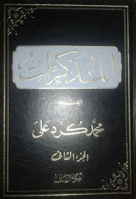المذكرات - محمد كرد علي (ط أضواء السلف) , pdf