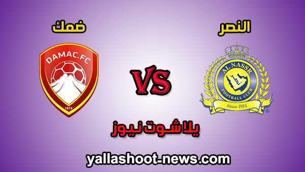 مشاهدة مباراة النصر وضمك بث مباشر اليوم 30-1-2020 يلا شوت الجديد الدوري السعودي