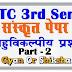 "संस्कृत - बहुविकल्पीय प्रश्न - [ Part - 2] बी.टी.सी  ""तृतीय सेमेस्टर"" 2020 |"