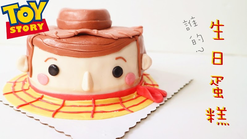 Woody Birthday Cake 胡迪生日蛋糕