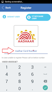 Aadhar Card verification in E batua