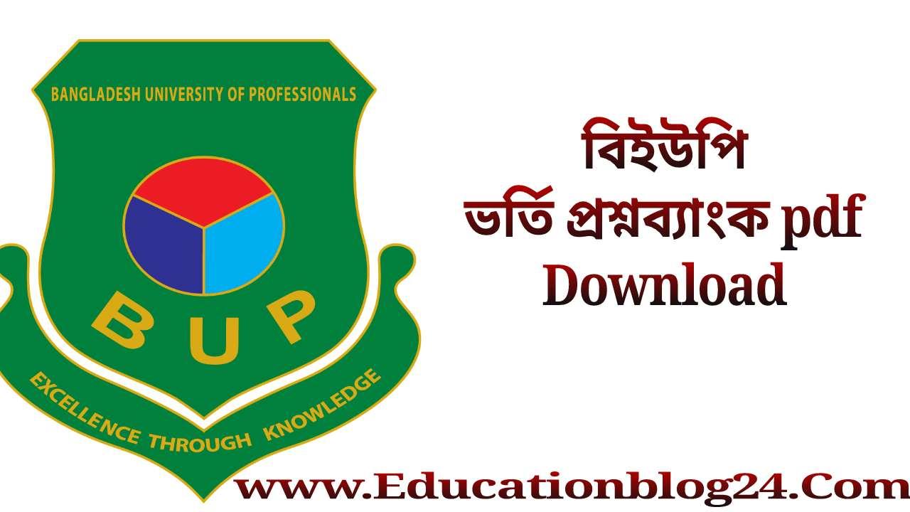 বিইউপি ভর্তি প্রশ্নব্যাংক pdf Download -BUP Question Bank PDF
