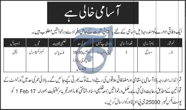 Peshawar Federal Organization Masalachi Jobs