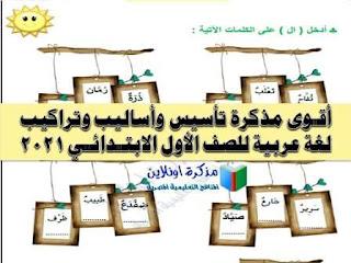 مذكرة تأسيس لغة عربية أولى ابتدائي أجمل مذكرة أساليب وتراكيب