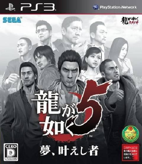 Yakuza 5: Yume Kanaeshi Mono PS3 ISO